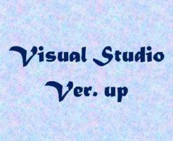 Visual Studio バージョンアップ