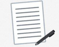 開業届の書き方の例と提出までの流れを写真付きで解説!SE(システムエンジニアの場合)
