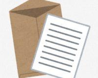 青色申告承認申請書の書き方の例と提出までの流れを写真付きで解説!開業届と一緒に出そう!