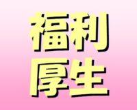 現役フリーランサーがPE-BANKの福利厚生を全て紹介!半端じゃない!!