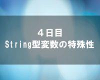 【Java】イミュータブルな変数ってなんだ?String型変数の特殊性を知る《講義4日目》