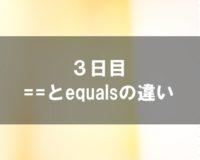 【Java】==とequalsの違いは図で理解すれば絶対間違えない《講義3日目》