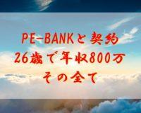 PE-BANKと契約して26歳で年収800万円になった大阪のフリーランスですが全てを語ります