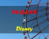 PE-BANKと契約してたらディズニーにタダで行けるのはマジだった