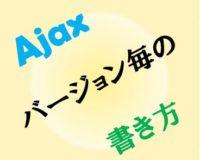 jQueryのajax書き方一覧!バージョン意識してます?動作するバージョンまとめ