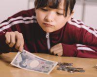 『お金』はどうしたら『稼げる』のか