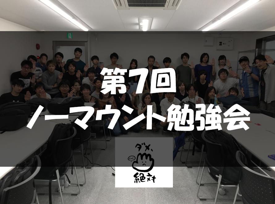 第7回ノーマウント勉強会開催レポート!