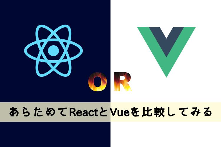 あらためてReactとVueを比較してみる(2020年最新版)